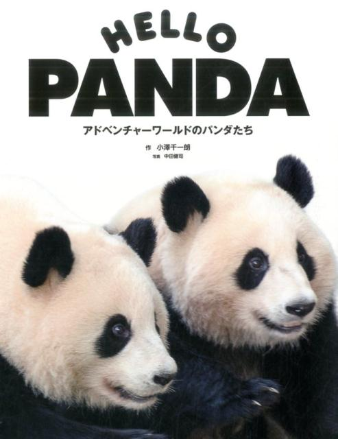 HELLO PANDA アドベンチャーワールドのパンダたち [ 小澤千一朗 ]