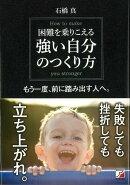 【バーゲン本】困難を乗りこえる強い自分のつくり方