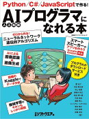 AIプログラマになれる本