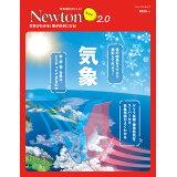 気象 (ニュートンムック 理系脳をきたえる!Newtonライト2.0)