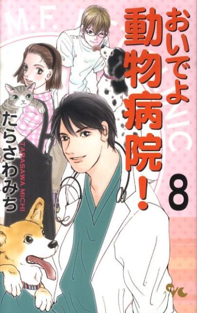 おいでよ動物病院!(8) (オフィスユーコミックス) [ たらさわみち ]