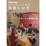 ワインに合うフランスとっておき田舎レシピ (Figaro books)