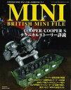 VINTAGE  MINI BRITISH MINI FILE クーパー&クパーSをハードとソフトの両面から徹底解説 (モーターファン別冊)