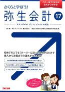 さくらと学ぼう!弥生会計17(17)