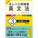 大学入試全レベル問題集英文法(3)改訂版 私大標準レベル