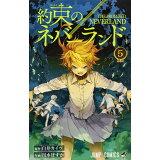 約束のネバーランド(5) (ジャンプコミックス)