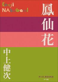 鳳仙花 (P+D BOOKS) [ 中上 健次 ]
