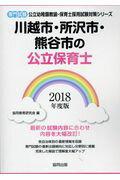 川越市・所沢市・熊谷市の公立保育士(2018年度版)