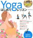 Yogaはじめてレッスン [ MARISA ]