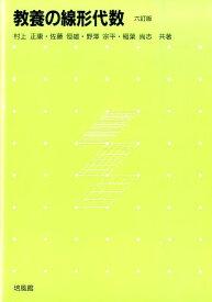 教養の線形代数6訂版 [ 村上正康 ]