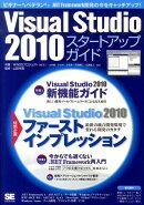 Visual Studio 2010スタートアップガイド
