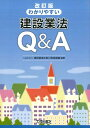 わかりやすい建設業法Q&A改訂版 [ 建設業適正取引推進機構 ]