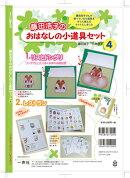 藤田浩子のおはなしの小道具セット(4)