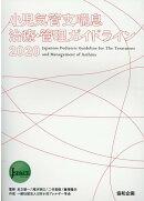 小児気管支喘息治療・管理ガイドライン(2020)
