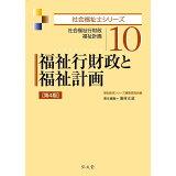 福祉行財政と福祉計画第4版 (社会福祉士シリーズ)