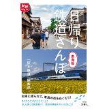 日帰り鉄道さんぽ東海版 (旅鉄HOW TO)