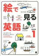 絵で見る英語(BOOK 1)CD-ROM付き