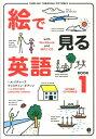 絵で見る英語(BOOK 1)CD-ROM付き (スルーピクチャーズシリーズ) [ I.A.リチャーズ ]