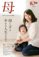 母 子育てのための人間学