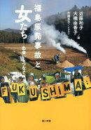 福島原発事故と女たち