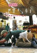 岩合光昭の世界ネコ歩き続々番組ガイドブック