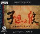 子連れ狼<第2・3シリーズ> ミュージックファイル