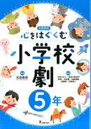 心をはぐくむ小学校劇(5年)