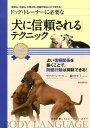 ドッグ・トレーナーに必要な「犬に信頼される」テクニック 犬の行動シミュレーション・ガイド [ ヴィベケ・エス・リーセ ]