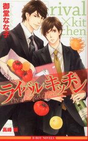 ライバル×キッチン (B-boy novels) [ 御堂なな子 ]