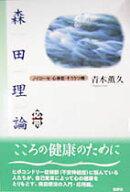 森田理論・応用新装版