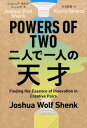 POWERS OF TWO二人で一人の天才 [ ジョシュア・ウルフ・シェンク ]