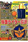 【バーゲン本】仮面ライダー鎧武MODE SUPER HEROES とじこみ付録付