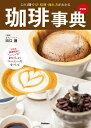 珈琲事典 新装版 この1冊で豆・焙煎・淹れ方がわかる [ 田口 護 ]