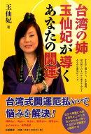 台湾の姉玉仙妃が導くあなたの開運