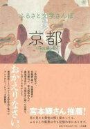 【謝恩価格本】ふるさと文学さんぽ 京都