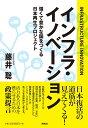 インフラ・イノベーション 強くて豊かな国をつくる日本再生プロジェクト [ 藤井 聡 ]