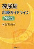 夜尿症診療ガイドライン(2016)