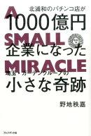 北浦和のパチンコ店が1000億円企業になった埼玉・ガーデングループの小さな奇跡