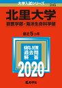 北里大学(獣医学部・海洋生命科学部) 2020年版;No.245 (大学入試シリーズ) [ 教学社編集部 ]