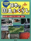 立体地図で見る日本の国土とくらし(5)