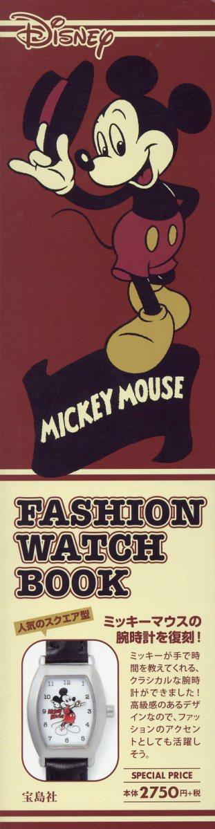 Disney MICKEY MOUSE FASHION WATCH BOOK ([バラエティ])