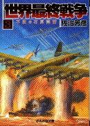 世界最終戦争(3)