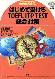 はじめて受けるTOEFL ITP TEST総合対策 ペーパーテスト式団体受験プログラム (<CD+テキスト>) [ 島崎美登里 ]