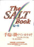 【バーゲン本】塩の本