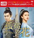 孤高の花~General&I~ DVD-BOX2 [ ウォレス・チョン[鍾漢良] ]
