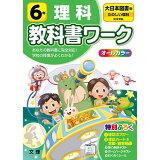 小学教科書ワーク大日本図書版理科6年
