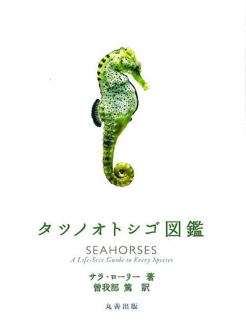 タツノオトシゴ図鑑 [ サラ・ローリー ]