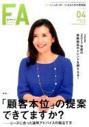 Financial Adviser(No.221(APRIL 20)