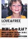 Love & free [ 高橋歩 ]