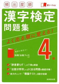 頻出度順 漢字検定4級問題集